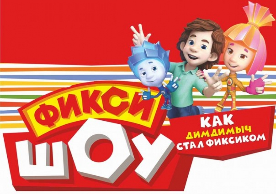 ФИКСИ-ШОУ в ЩЕЛКОВО
