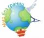 Мир без границ туристическая компания