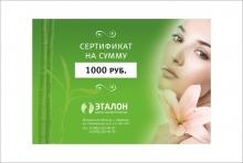 Эталон центр косметологии
